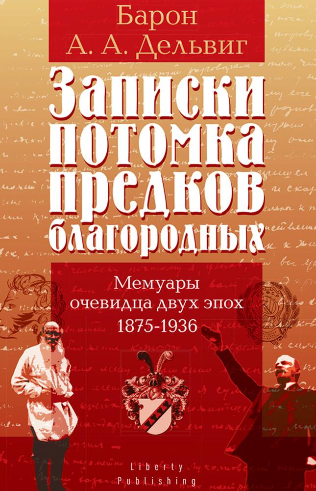 Записки потомка предков благородных - Барон A.A. Дельвиг