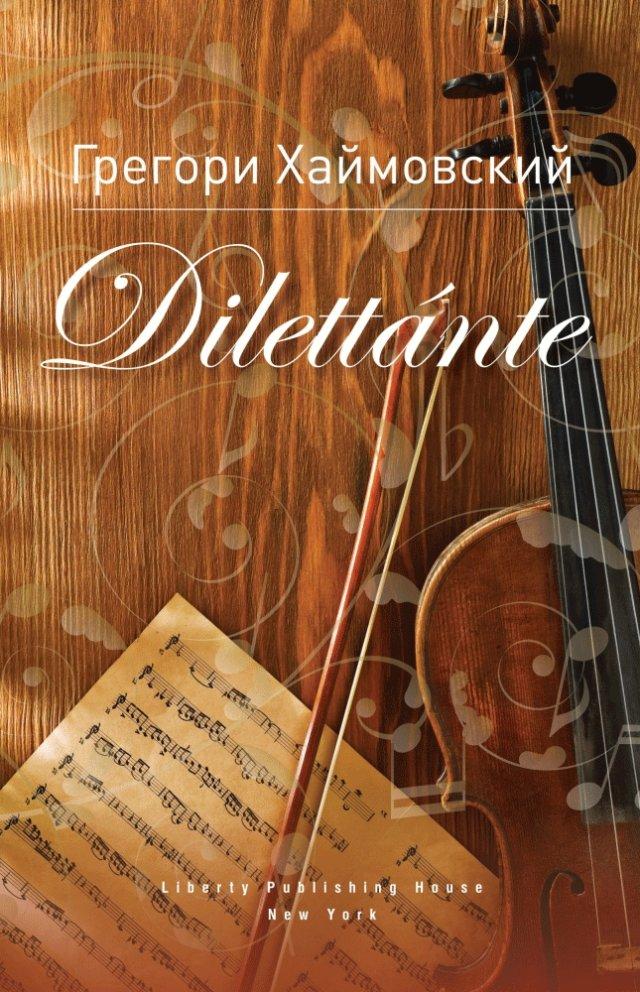 Dilettante - Gregory Haimovsky
