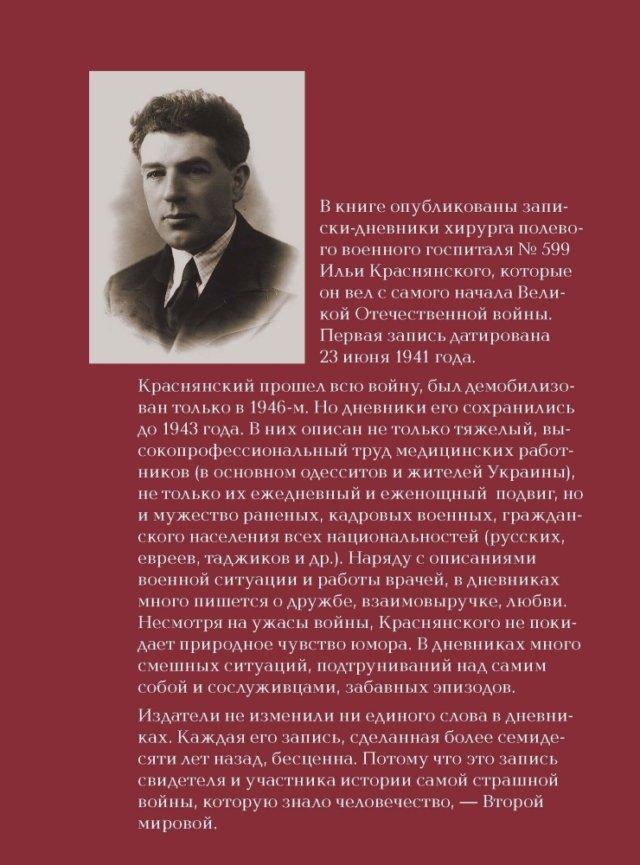 Ilya Krasnansky Back
