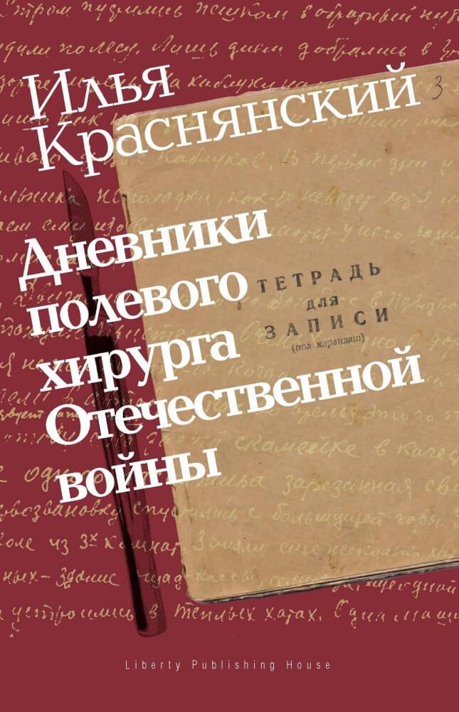 Илья Краснянский