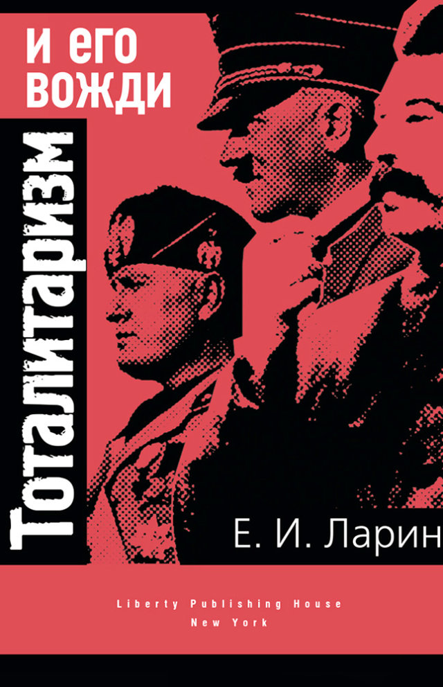 Totalitarianism and its Leaders Yevgeny Larin