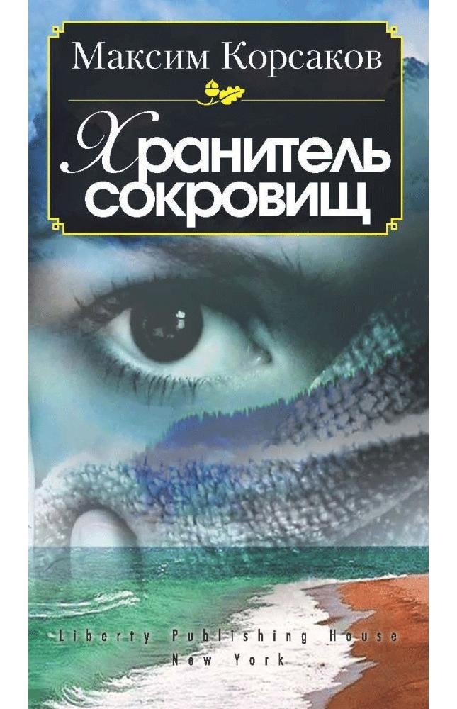 Хранитель сокровищ - Максим Корсаков