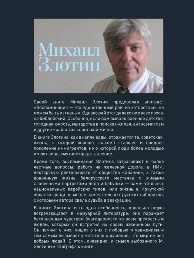The Torn Childhood - Mikhail Zlotin
