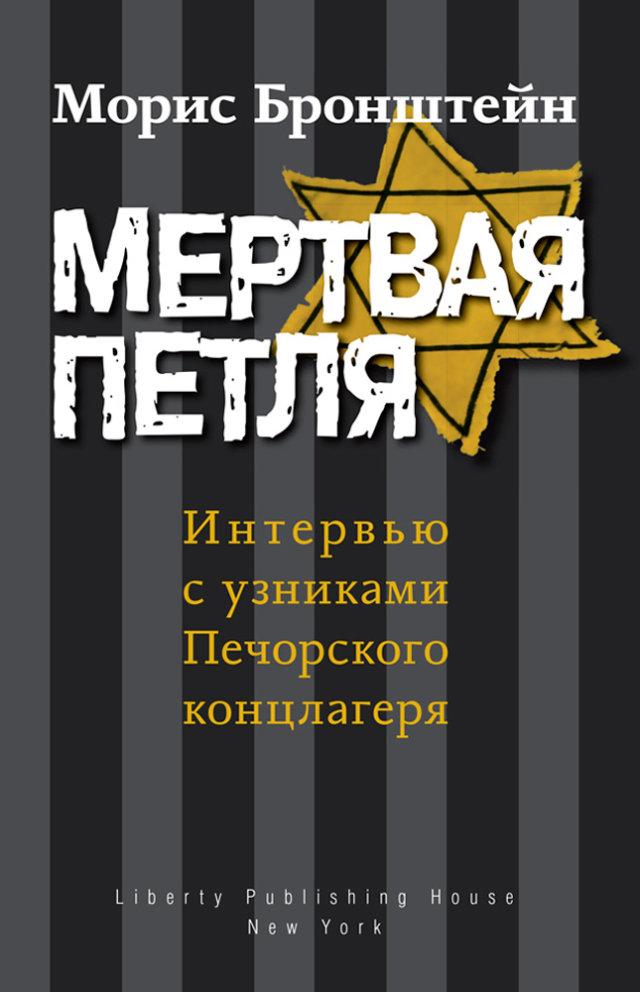 Мертвая Петля - Морис Бронштейн