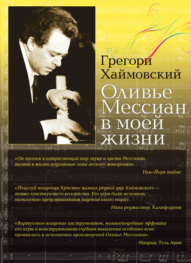Olivier-Messiaen-in-My-Life---Gregory-Haimovsky