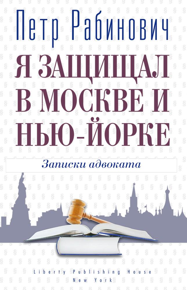 Я защищал в Москве и Нью-Йорке. Записки адвоката - Петр Рабинович