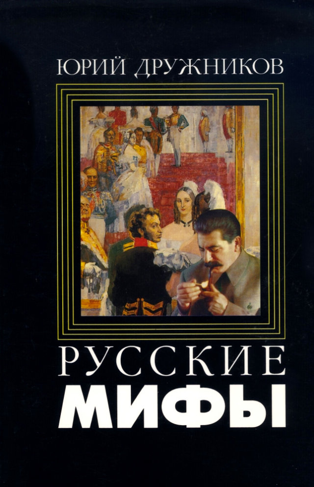Russian Myths - Yuri Druzhnikov