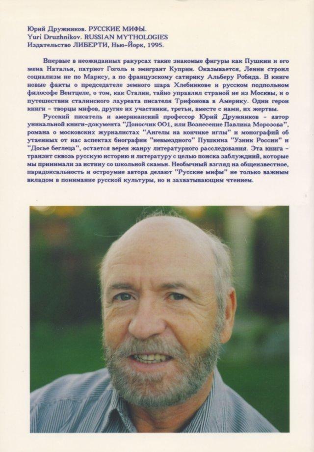 Yuriy Druzhnikov