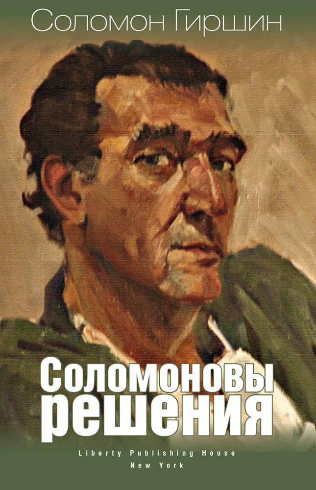 Соломоновы решения - Соломон Гиршин