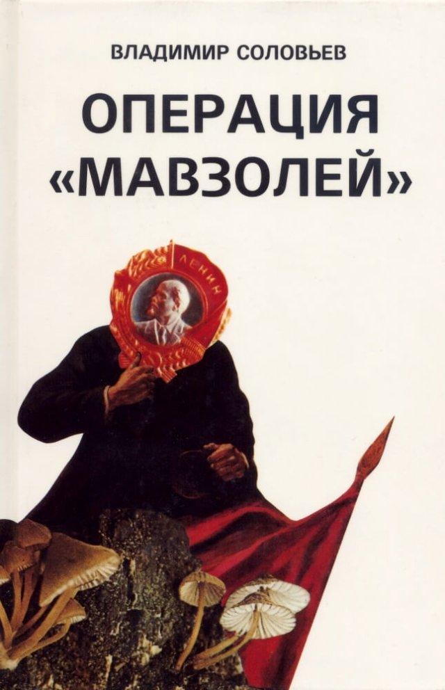 Операция «Мавзолей» Владимир Соловьев