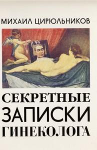 Секретные записки гинеколога Михаил Цирюльников