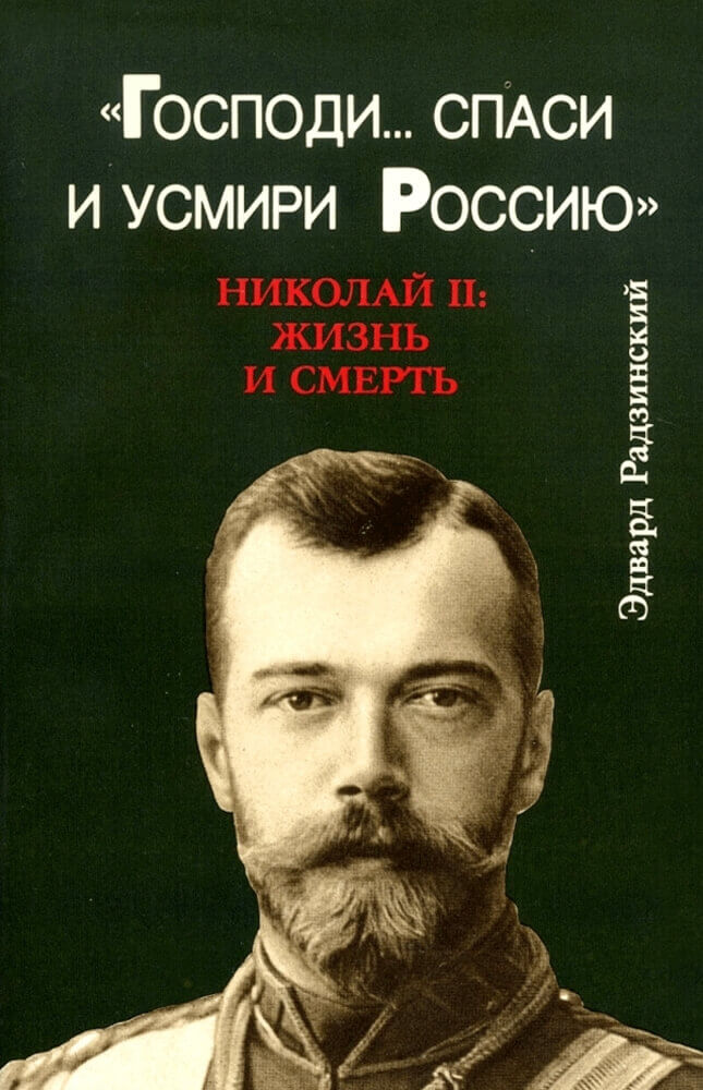 The Last Tsar: The Life and Death of Tsar Nikolai II Eduard Radzinsky