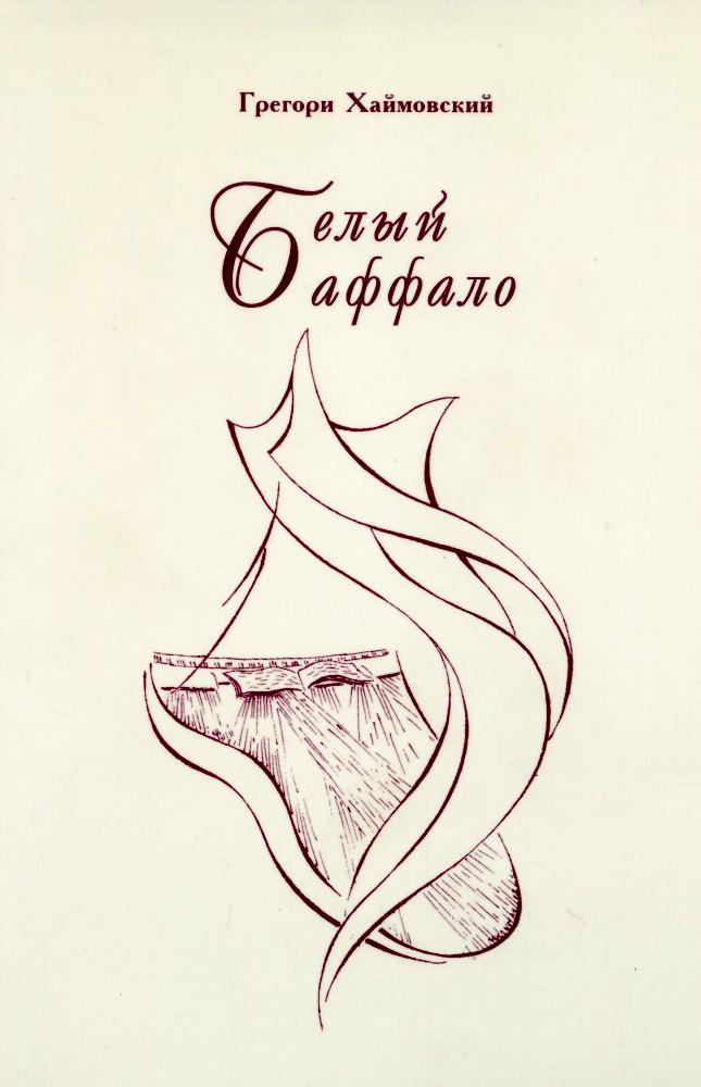 Grevory Haimovsky white-buffalo-Russian 2