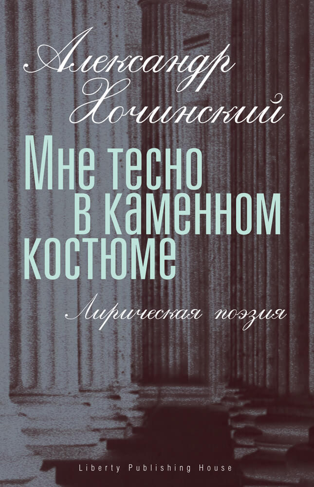 Alexander-Hochinsky