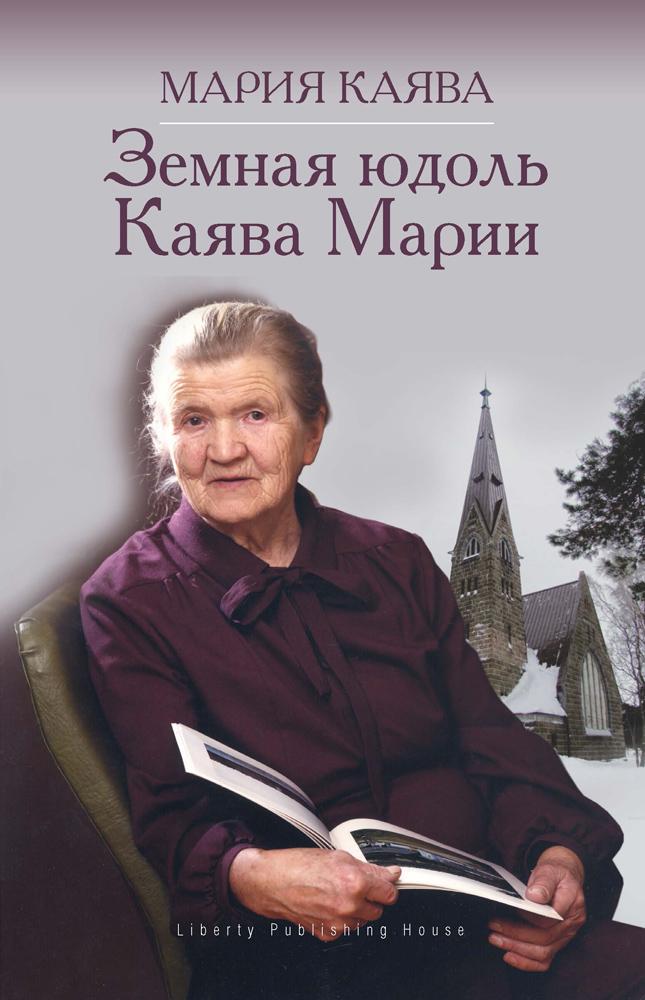 Maria Kayava