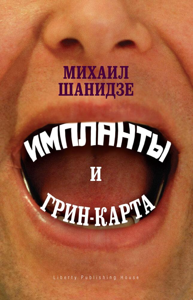 Mikhail-Shanidze