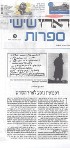 Rasputin Article Hebrew