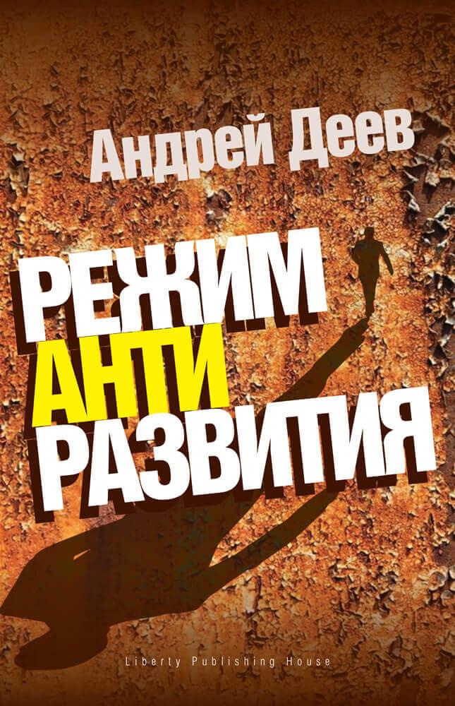 Andrei-Dnei-Cover