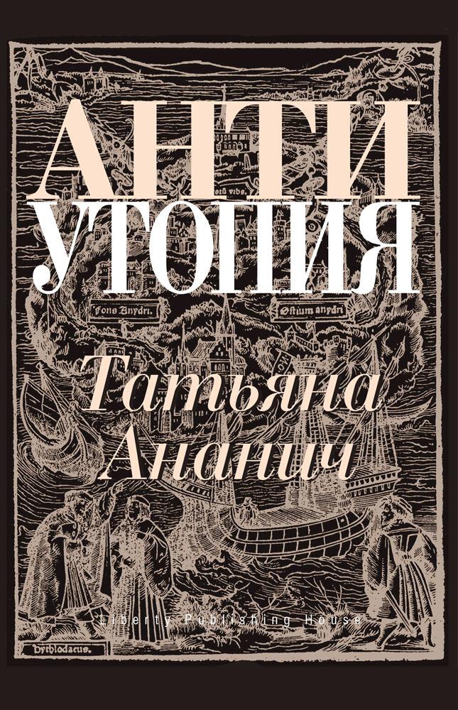 АнтиУтопия – Татьяна Ананич