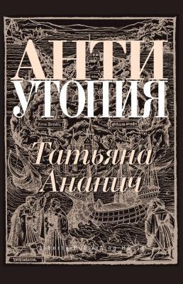 Tatiana Ananich – AntiUtopia