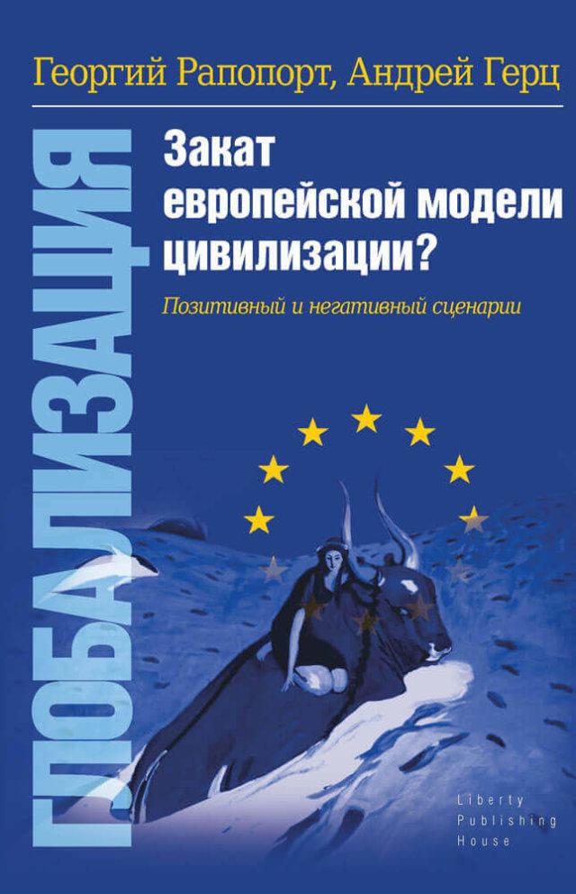 Закат европейской модели цивилизации?
