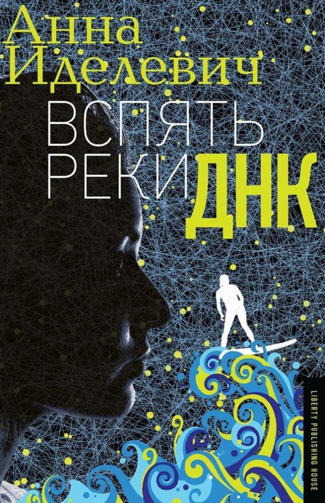 Вспять реки ДНК - Анна Иделевич