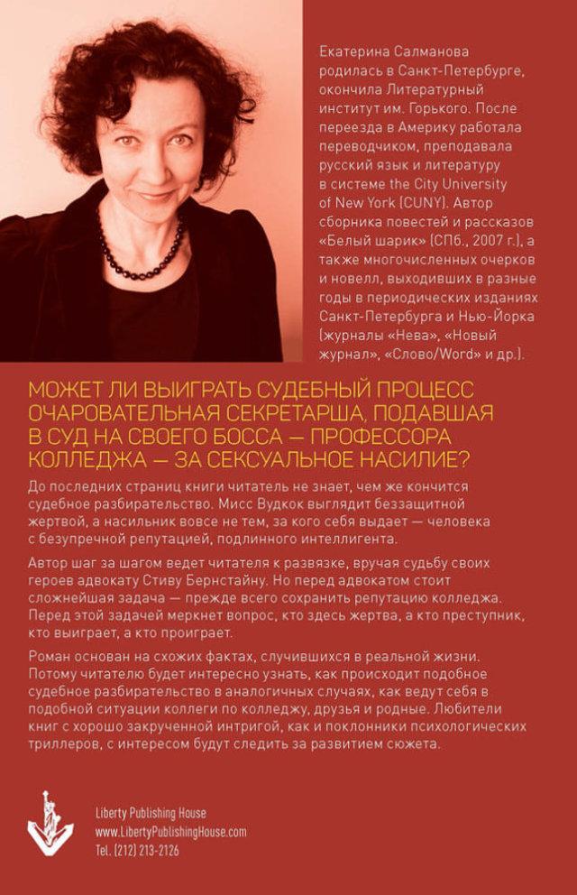 Ekatarina Salmanova
