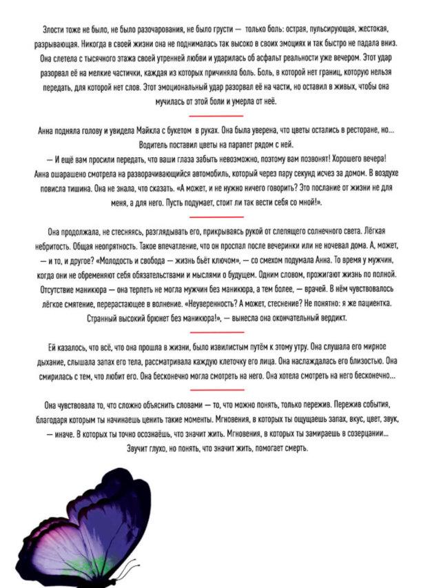 Anna Boginskaya - Grex Back