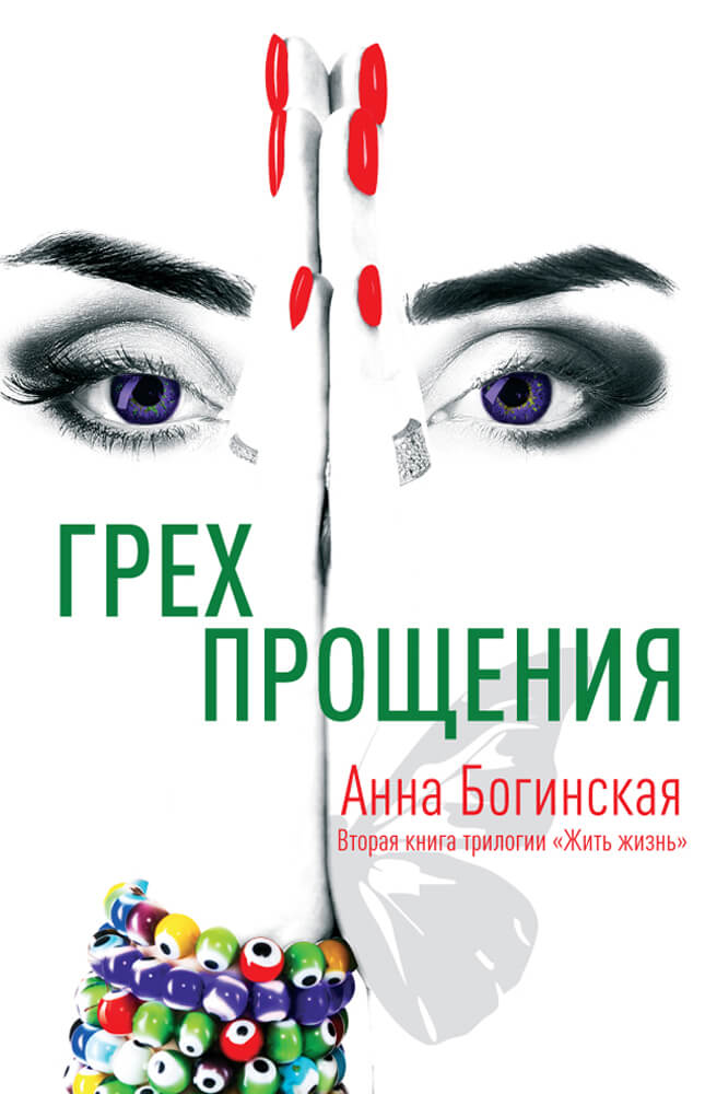 Anna Boginskaya - Grex