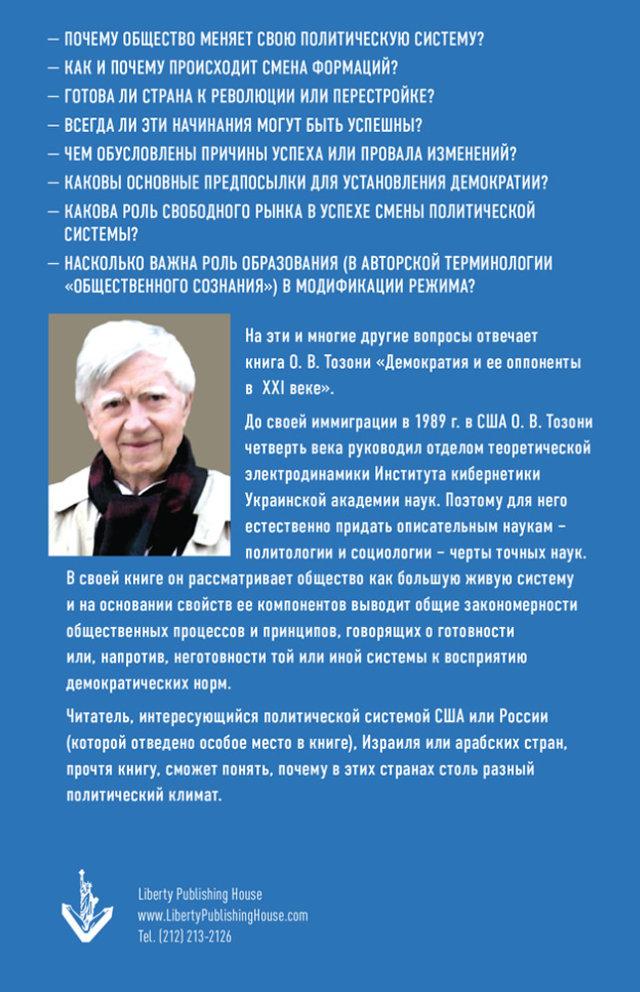 Oleg V. Tozoni
