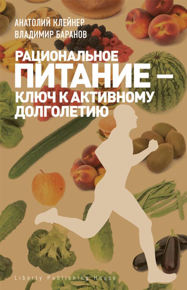 Рациональное питание-ключ к активному долголетию