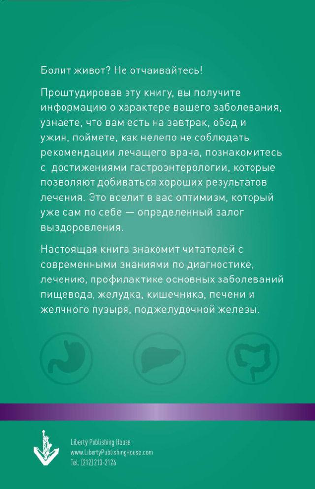 Anatoly Kleyner - Digestive System