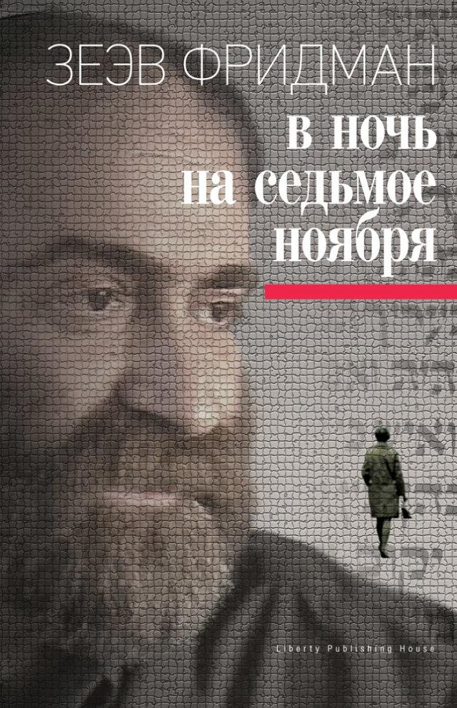 Зеэв Фридман