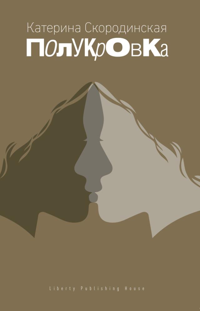 Катерина Скородинская Polukrovka front cover