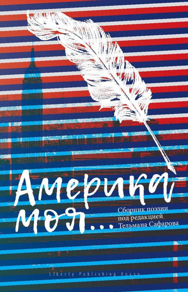 My America - Америка моя - Тельман Сафаров