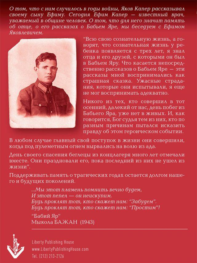 Побег из Бабьего Яра - Яков Капер