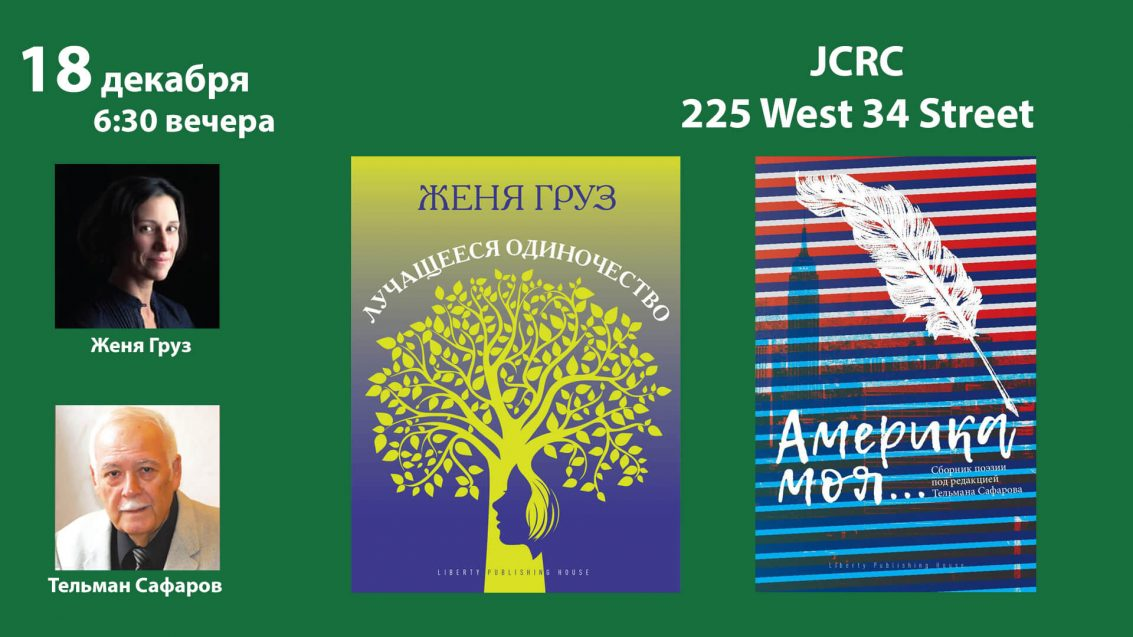 Liberty Publishing Author Event at JCRC Dec 18 2018