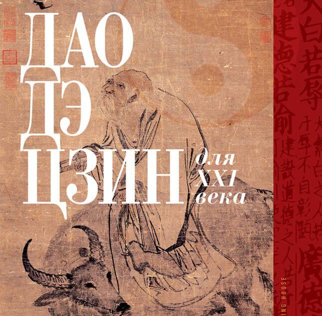 Деметре Ибери – ДАО Дэ Цзин для ХХI века