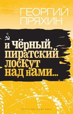 Георгий Пряхин