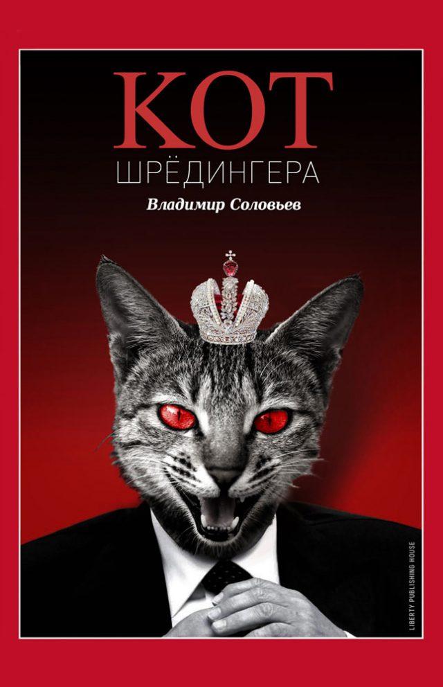 Vladimir Solovyov - Schrödinger's cat cover