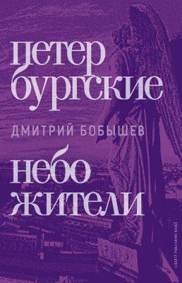 Bobyshev Cover