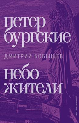 Петербургские небожители