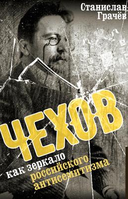 Чехов как зеркало российского антисемитизма