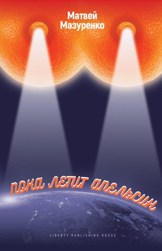 "Матвей Мазуренко - Пока летит ""Апельсин"""