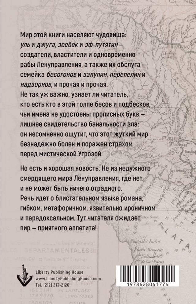 MONTEVIDEO - Mark Melik-Arakelyan-back-cover