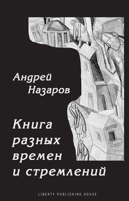 Книга разных времен и стремлений – Андрей Назаров