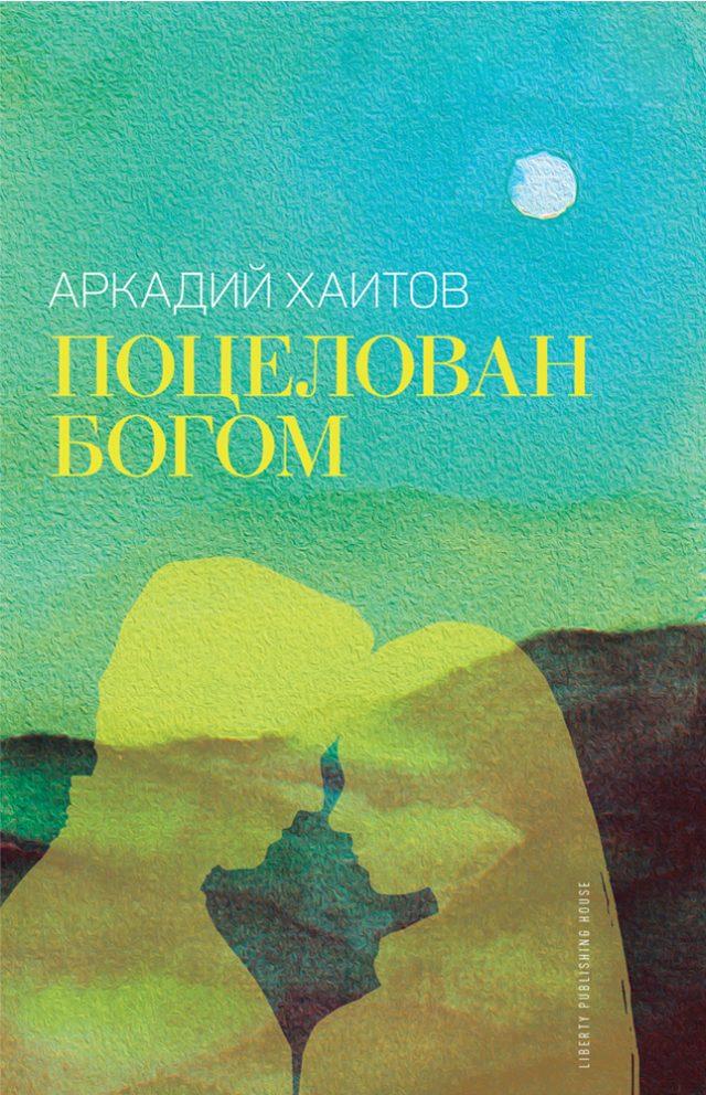 Arkadiy-Khaitov-Kissed-by-God