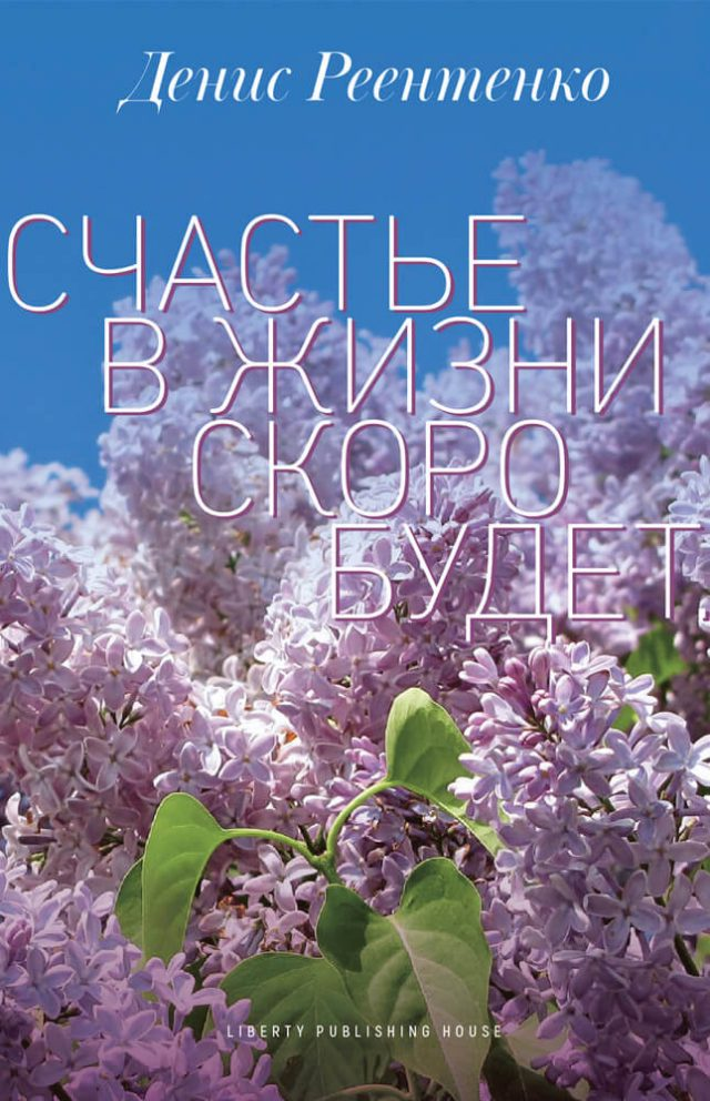 Denis Rayentenko Happiness Will Soon Descend front cover